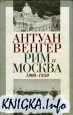 Книга Рим и Москва: 1900-1950