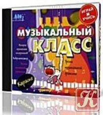 Книга Музыкальный класс