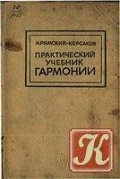 Книга Практический учебник гармонии