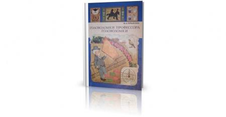 Книга «Головоломки профессора Головоломки» (1989). В сборник вошли затеи, шутки, фокусы, любопытные самоделки, занимательные задачи и
