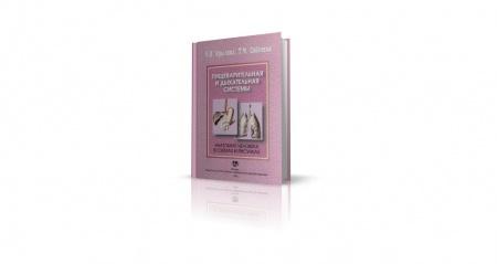 Книга «Пищеварительная и дыхательная системы» (2006), Н. Крылова, Т. Соболева. Атлас-пособие по наиболее часто встречающимся вопросам
