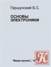 Книга Основы электроники