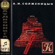 Аудиокнига Колокол Углича