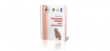 Книга Издание «Раритетна фауна Луганщини» посвящено обзору видов позвоночных, которые находятся под охраной и требуют первоочередного