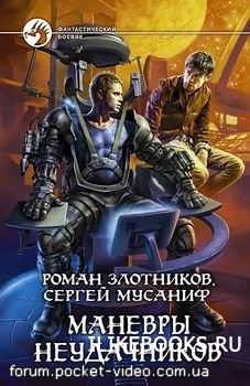 Книга Злотников Роман, Мусаниф Сергей - Вселенная неудачников - 2. Маневры неудачников