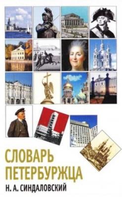 Книга Наум Синдаловский. Словарь петербуржца