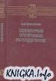 Книга Одномерные устойчивые распределения