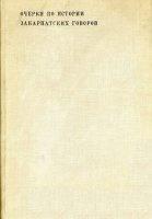 Книга Очерки по истории закарпатских говоров
