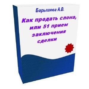 Книга Барышева А.В. - Как продать слона, или 51 прием заключения сделки.