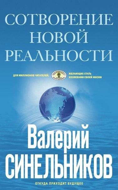 Синельников Валерий - Сотворение новой реальности. Откуда приходит будущее
