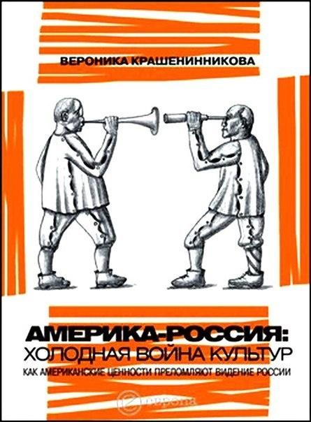 Книга Вероника Крашенинникова - Россия - Америка: холодная война культур. Как американские ценности преломляют видение России