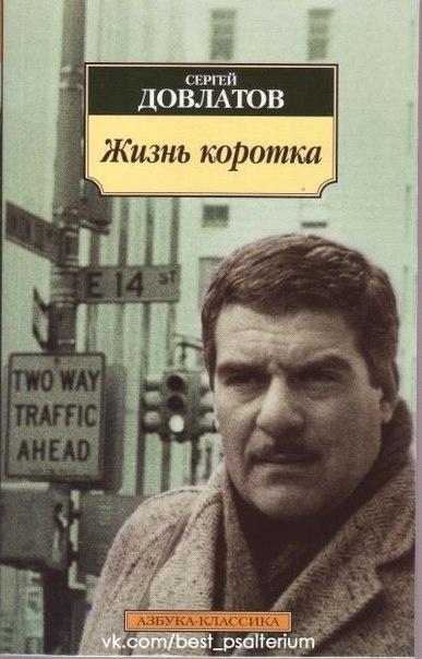 Книга Сергей Довлатов Жизнь коротка
