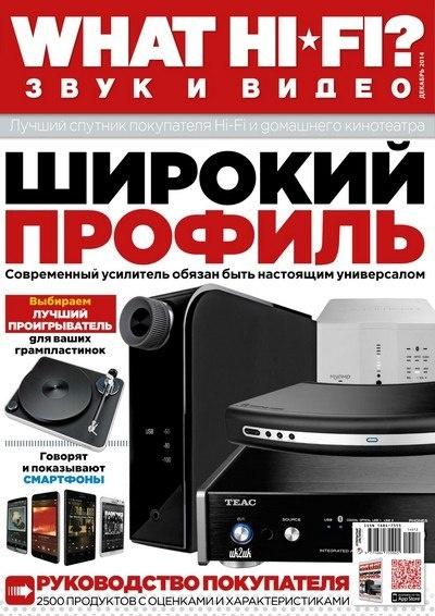 Книга Журнал: What Hi-Fi? Звук и видео №12 (декабрь 2014)