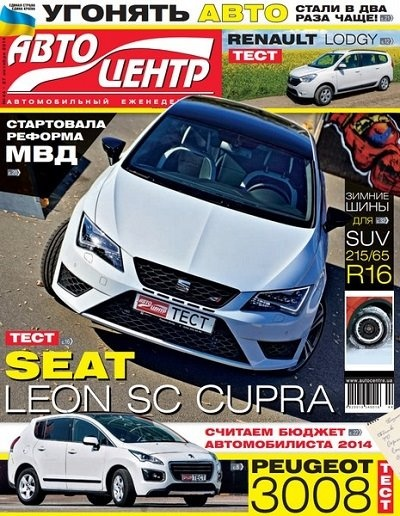 Книга Журнал: Автоцентр №44 (октябрь 2014)