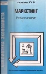 Книга Маркетинг, Чистилин Ю.В., 2001