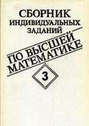Книга Сборник индивидуальных заданий по высшей математике, Часть 3, Рябушко А.П., 1991