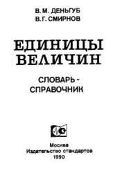 Книга Единицы величин - Словарь-справочник - Деньгуб, Смирнов