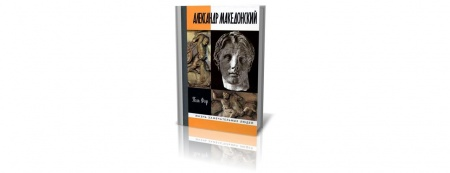 Книга #Александр_Македонский (356-323 г. до н. э.). Уже более двух тысячелетий идут споры о жизни и свершениях этого человека, прожив