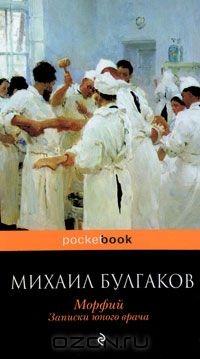 Книга Михаил Булгаков Записки юного врача