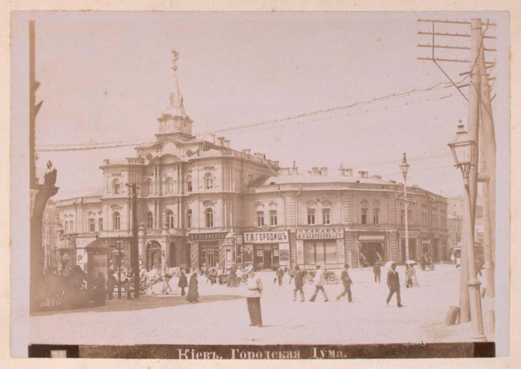 Виды Киева 190-? гг. Фотоальбом.The New York Public Library
