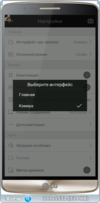 Camera360 Ultimate (Android приложения)