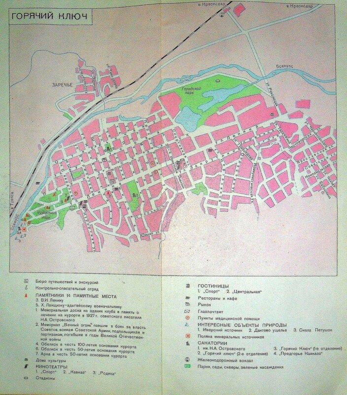 Окрестности Горячего Ключа. Карта.Описание.1990 год -SAM_7426.JPG