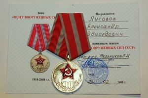 знак «90 лет вооружённых сил СССР»