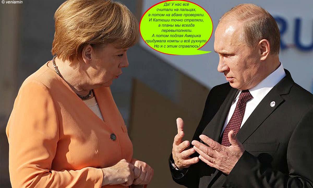 Путин и Меркель о компах и Америке