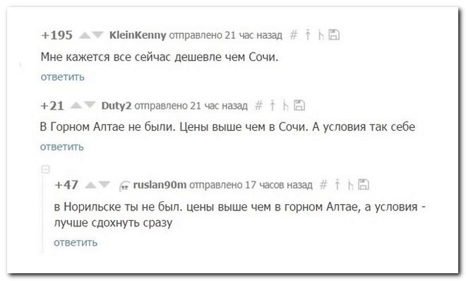 Забавные комментарии из социальных сетей (19.06.17)