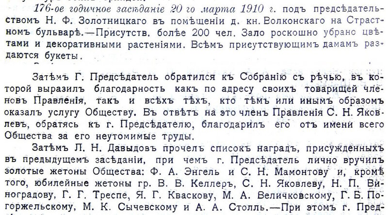 18. 1910 № 4, с.675-676.JPG