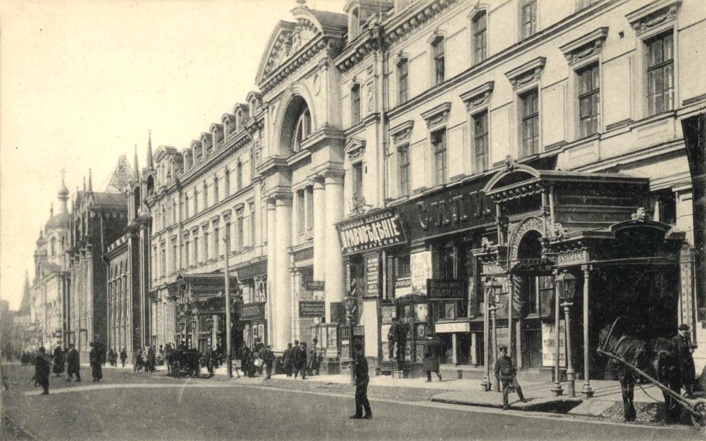 Никольская улица. Славянский базар, 1904 год