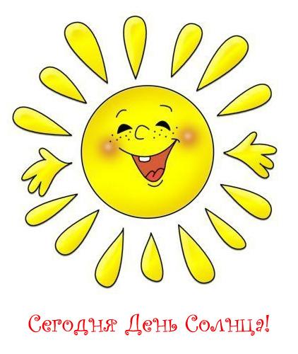 Открытки. 3 мая День Солнца! Солнце радуется
