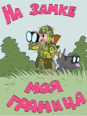 Открытка. С Днем Пограничника! 28 мая! На замке моя граница открытки фото рисунки картинки поздравления