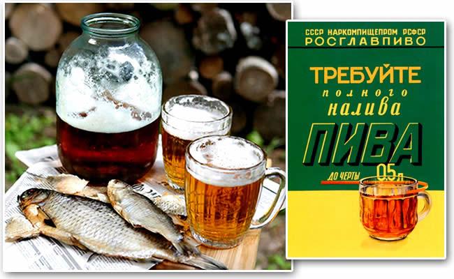 День пивовара в России СССР, пиво
