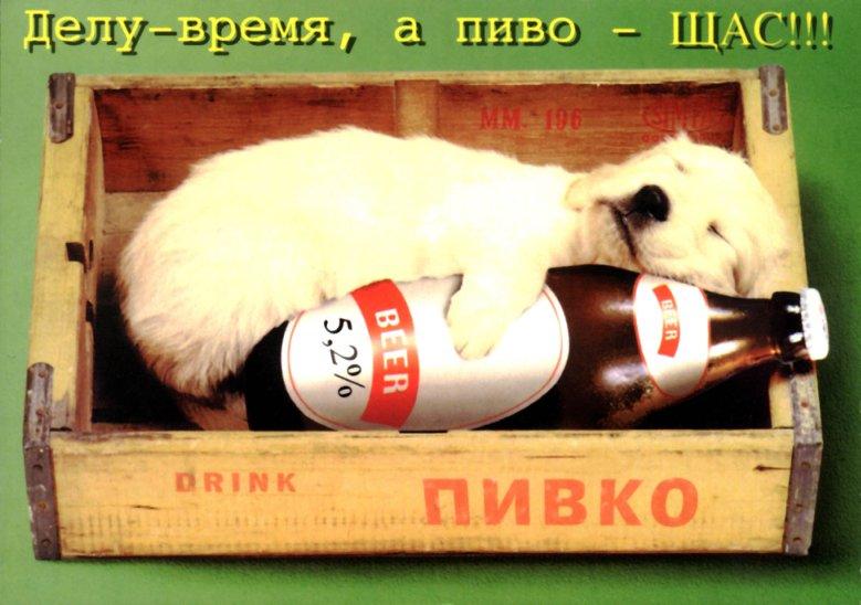 С Днем Пивовара! Делу время, а пиво - щас!