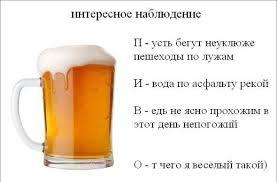 С днем пивовара! Пиво делает нас веселыми