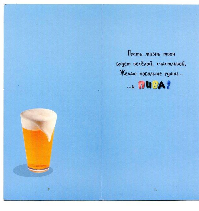 С днем пивовара! Пожелание побольше пива
