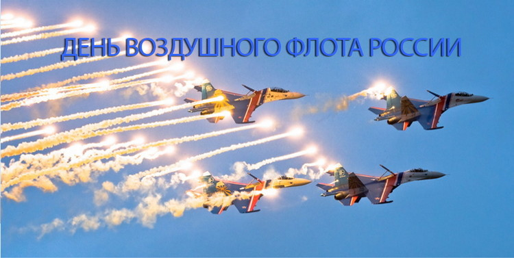 День Воздушного флота России.  Третье воскресенье августа