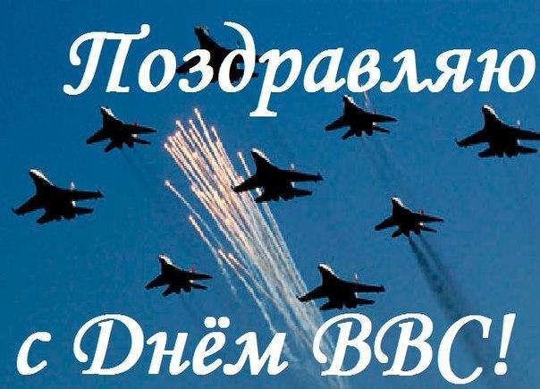 Поздравляю! 12 августа День Военно-воздушных сил