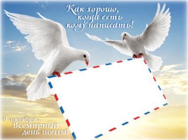 Всемирный день почты. Хорошо, когда есть кому написать