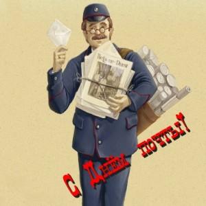 С днем почты! Почтальон с письмами и газетами