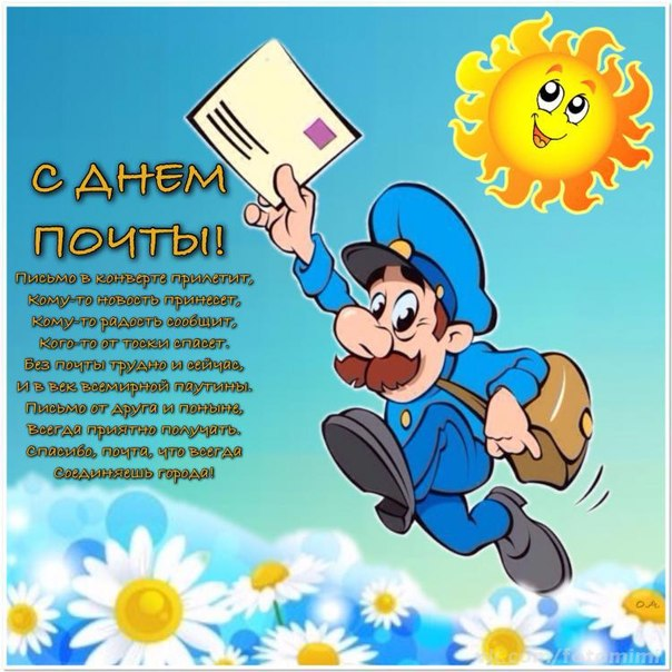 С днем почты! Спасибо, почта, что всегда соединяешь города открытки фото рисунки картинки поздравления