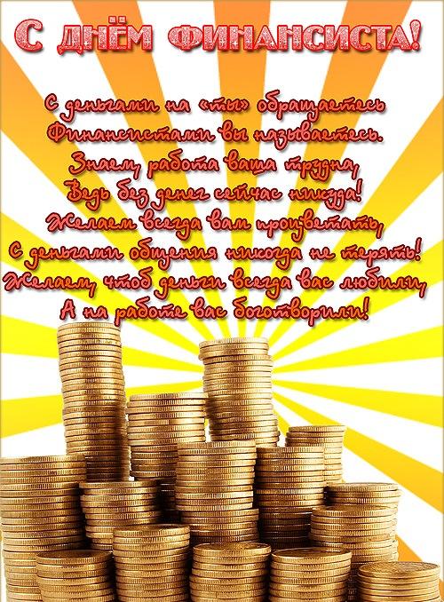 открытка на день финансиста