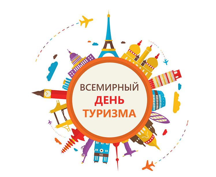 Всемирный день туризма. Самолет летит вокруг земли