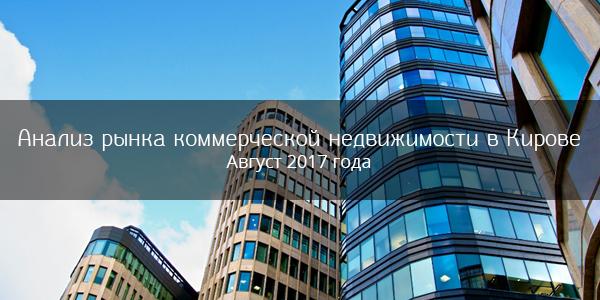 Анализ рынка коммерческой недвижимости в Кирове в августе 2017 года