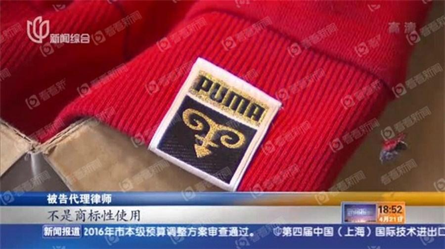 Компанию Puma оштрафовали вШанхае на $421 тыс.