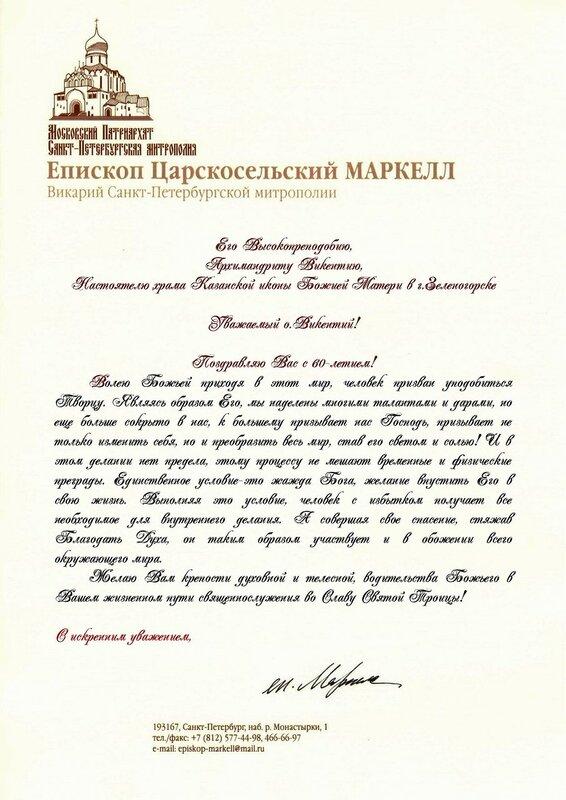 Поздравление от епископа Маркела.