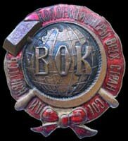 1920 гг. Знак «Всесоюзное общество коллекционеров (ВОК)»