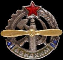1925 -1927 гг. Членский знак «Авиахим».