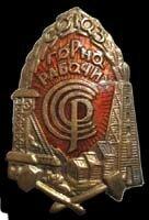 1925 Знак «Союз Горнорабочих СССР».